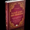 Darulkitab_Cover_Hadithwissenschaften-3D_3-trans-100x100